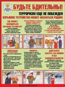 p38_jurnal-antiterroristicheskoy-bezopasnosti-dlya-detskih-uchrejdeniy-28954-large