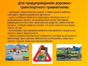 предупреждение дорожно-транспортного травматизма